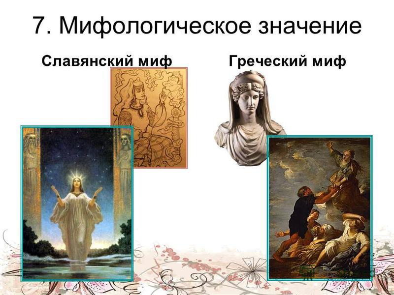 7. Мифологическое значение Славянский миф Греческий миф