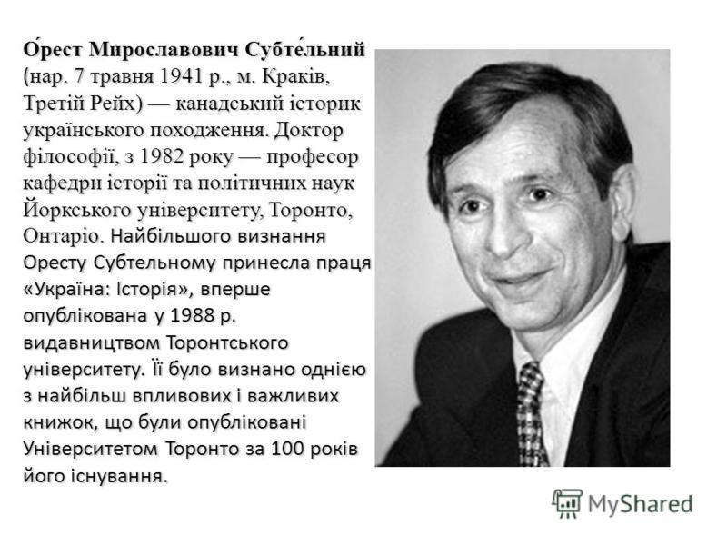 31 березня 1994 року у Києві представники Канади та України підписали Спільну Декларацію про розвиток відносин особливого партнерства, що була поновлена у 2001 та у 2008 роках. У червні 2000 року Канада виділила Україні додатково 18 млн. дол. на прое