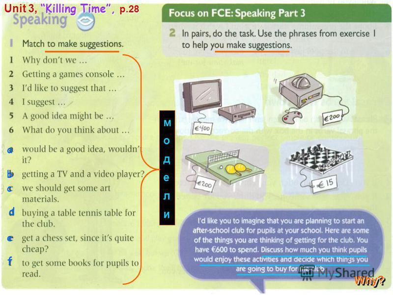 a b c d e f Unit 3, Killing Time, p.28 Why?Why? модели