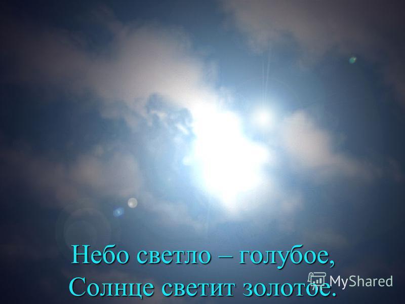 Небо светло – голубое, Солнце светит золотое.