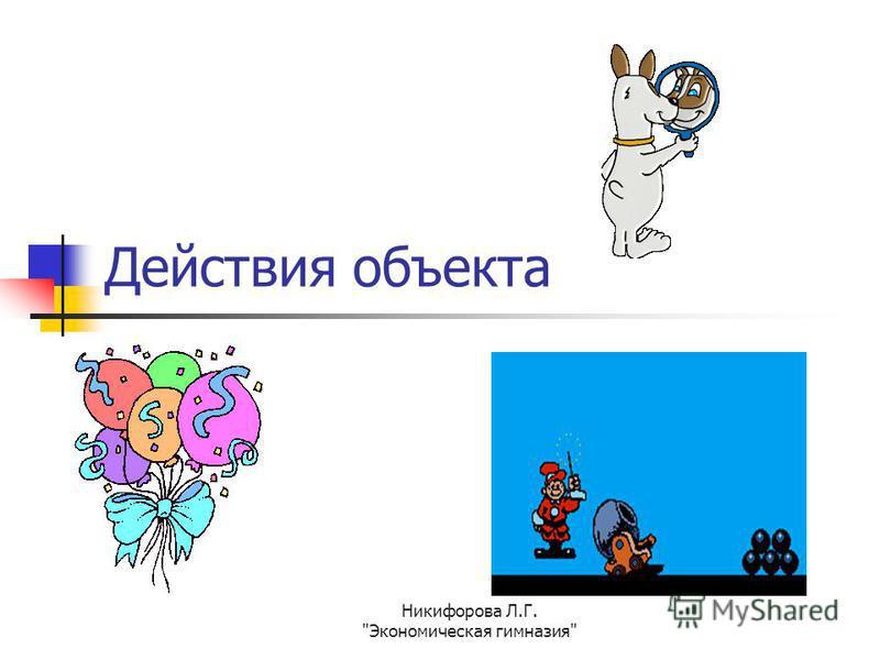Никифорова Л.Г. Экономическая гимназия Действия объекта