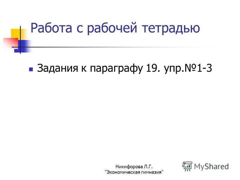 Никифорова Л.Г. Экономическая гимназия Работа с рабочей тетрадью Задания к параграфу 19. упр.1-3