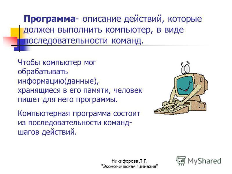 Никифорова Л.Г.