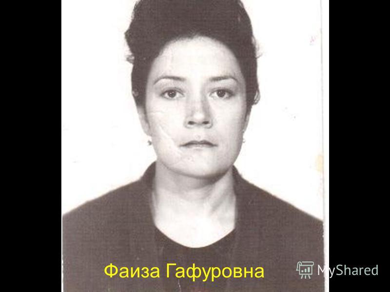 Фаиза Гафуровна