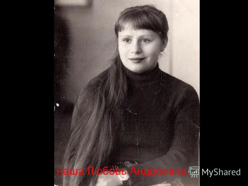 наша Любовь Андреевна