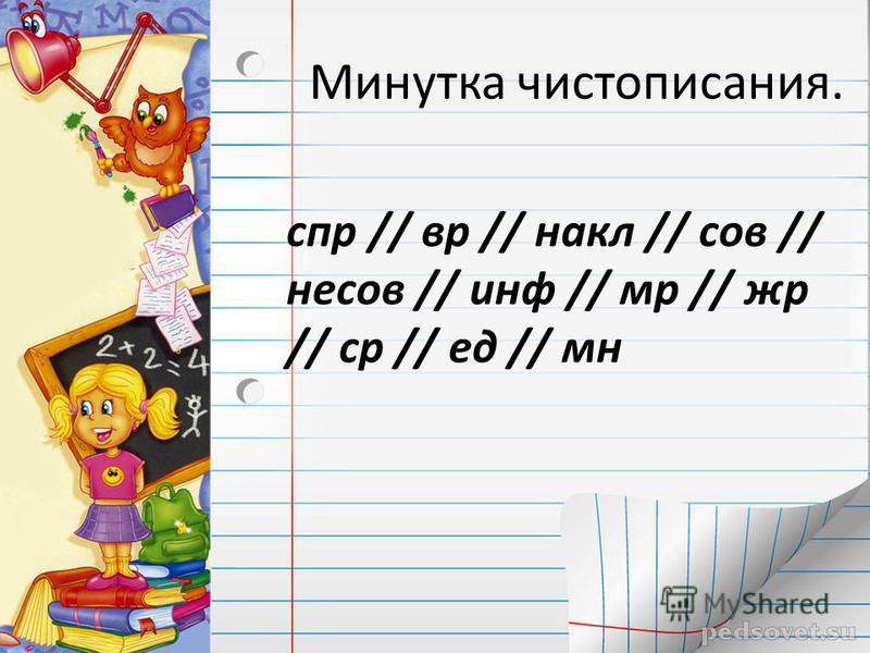 Минутка чистописания. спр // вр // накл // сов // несов // инф // мр // жр // ср // ед // мн