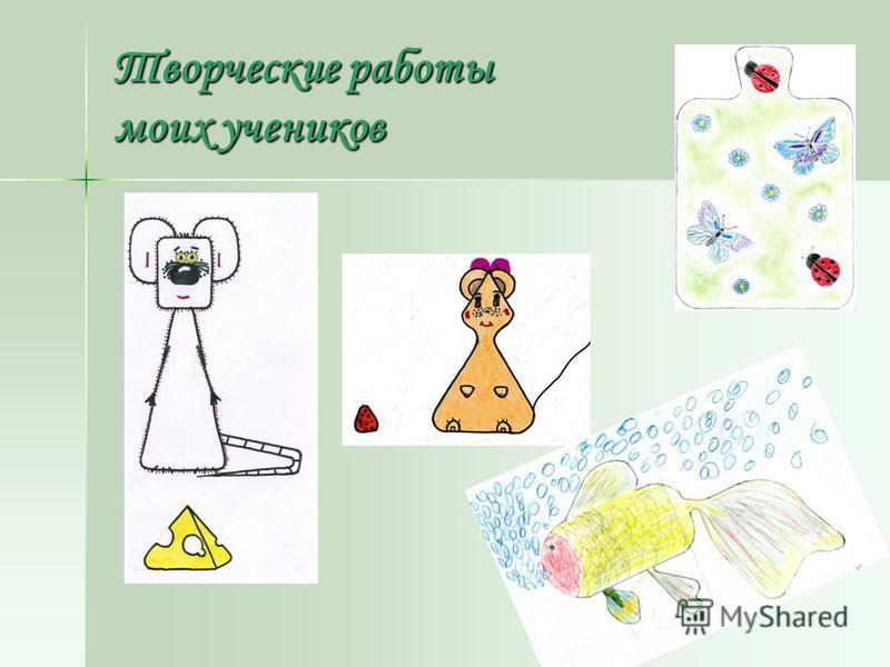Творческие работы моих учеников