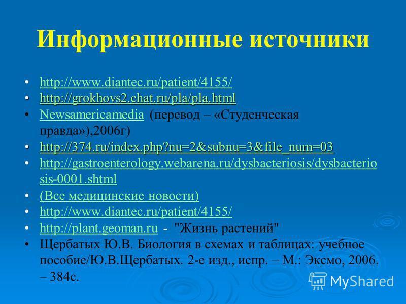 Информационные источники http://www.diantec.ru/patient/4155/ http://grokhovs2.chat.ru/pla/pla.htmlhttp://grokhovs2.chat.ru/pla/pla.htmlhttp://grokhovs2.chat.ru/pla/pla.html Newsamericamedia (перевод – «Студенческая правда»),2006 г)Newsamericamedia ht