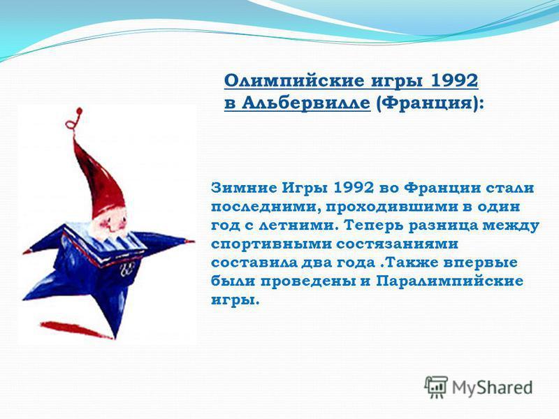 Олимпийские игры 1992 в Альбервилле (Франция): Зимние Игры 1992 во Франции стали последними, проходившими в один год с летними. Теперь разница между спортивными состязаниями составила два года.Также впервые были проведены и Паралимпийские игры.