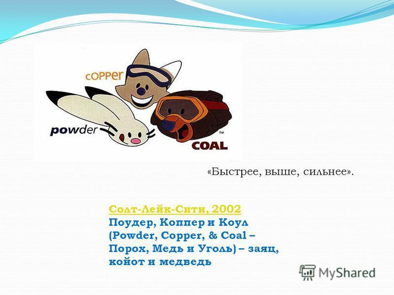 Солт-Лейк-Сити, 2002 Поудер, Коппер и Коул (Powder, Copper, & Coal – Порох, Медь и Уголь) – заяц, койот и медведь «Быстрее, выше, сильнее».