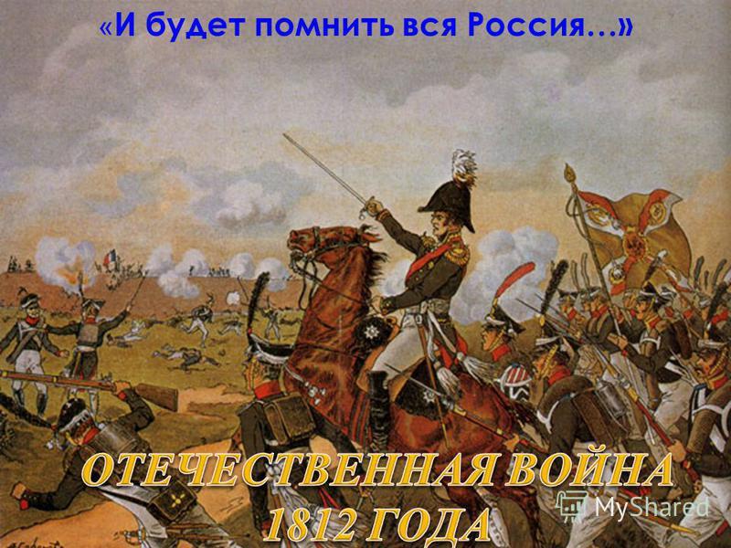 « И будет помнить вся Россия…»