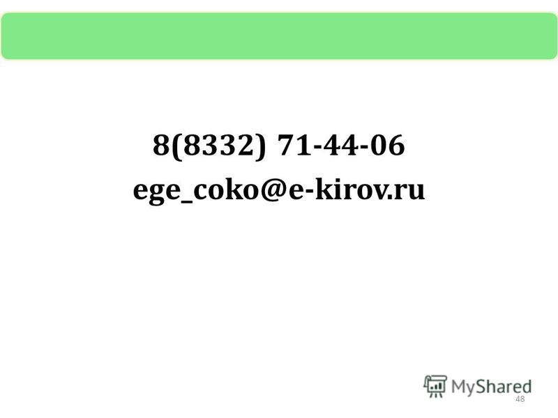 8(8332) 71-44-06 ege_coko@e-kirov.ru 48