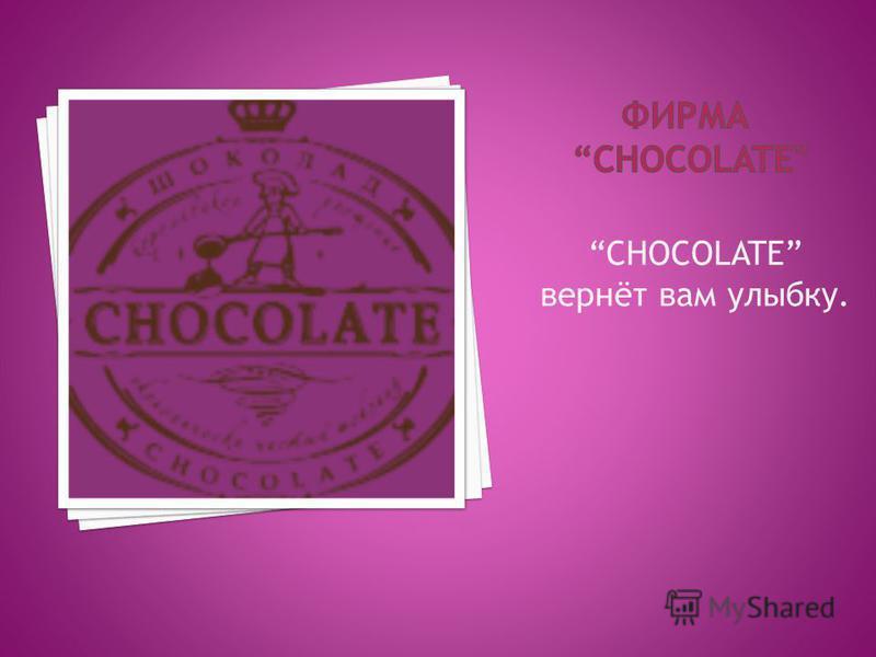 CHOCOLATE вернёт вам улыбку.