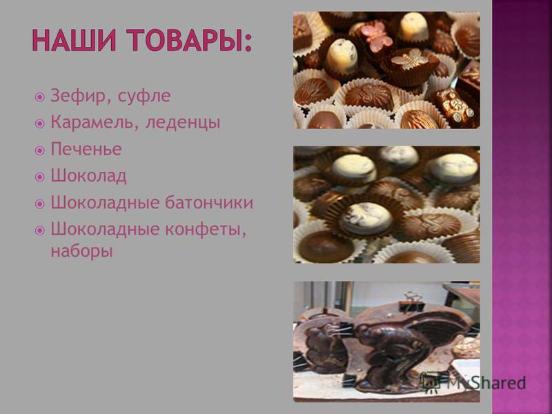 Зефир, суфле Карамель, леденцы Печенье Шоколад Шоколадные батончики Шоколадные конфеты, наборы