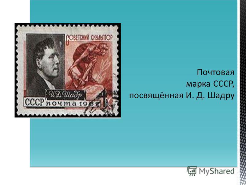 Почтовая марка СССР, посвящённая И. Д. Шадру