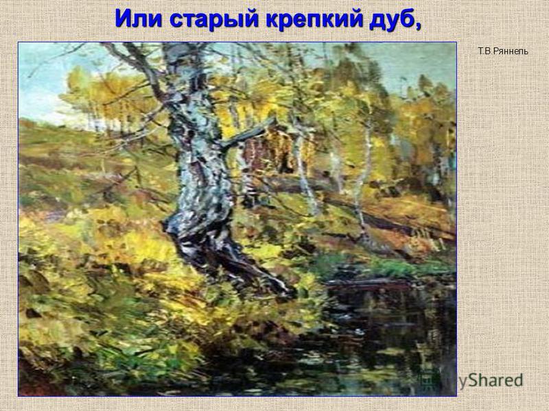Белокурые березки Т.В.Ряннель Утро на Белом озере 1990, х.м., 70 х 100