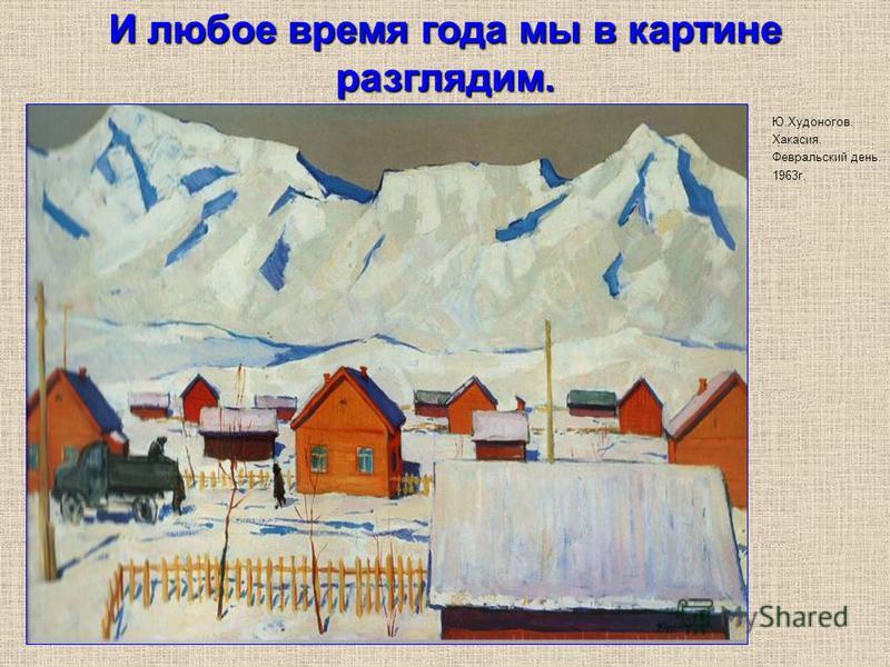 Нарисованным быть может или север, или юг. Ю.Худоногов Март.1961