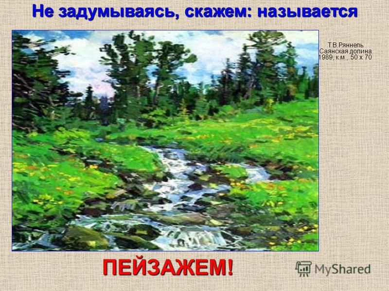 И любое время года мы в картине разглядим. Ю.Худоногов. Хакасия. Февральский день. 1963 г.
