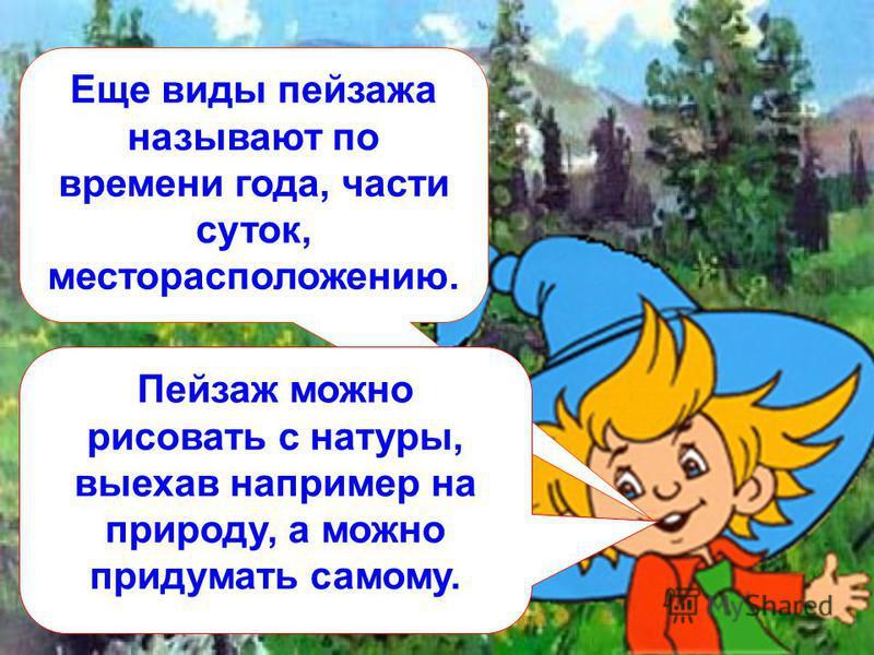 Фантастический пейзаж (сказочный) Л. Пономарёва, 1948. «ПУТЬ». 1991 г. Холст, масло. 87 х 85 см.