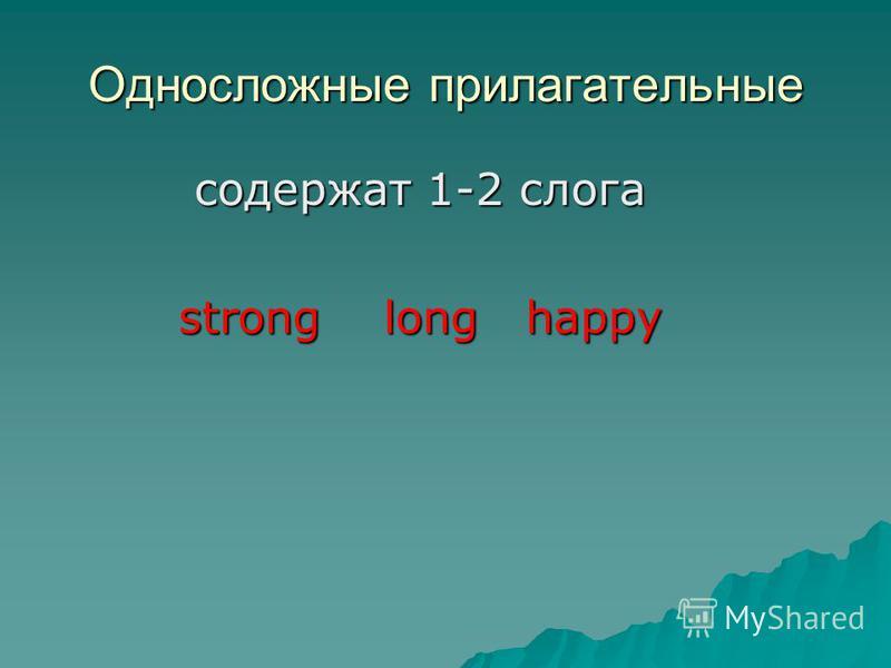 Односложные прилагательные содержат 1-2 слога strong long happy