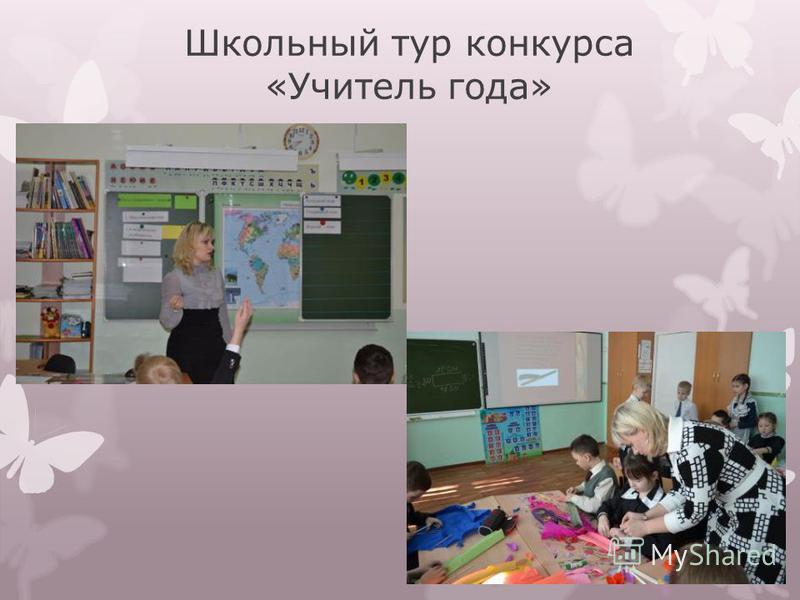 Школьный тур конкурса «Учитель года»