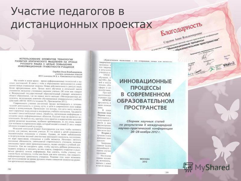 Участие педагогов в дистанционных проектах