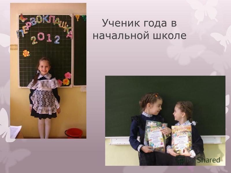 Ученик года в начальной школе