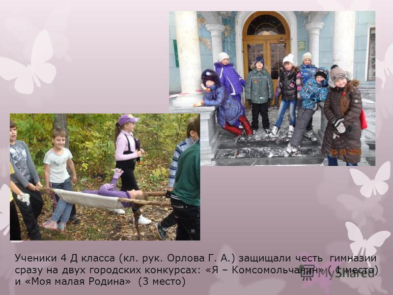 Ученики 4 Д класса (кл. рук. Орлова Г. А.) защищали честь гимназии сразу на двух городских конкурсах: «Я – Комсомольчанин» ( 1 место) и «Моя малая Родина» (3 место)