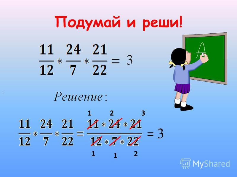 Подумай и реши! ; 321 1 12 = 3