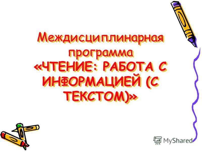 Междисциплинарная программа «ЧТЕНИЕ: РАБОТА С ИНФОРМАЦИЕЙ (С ТЕКСТОМ)»