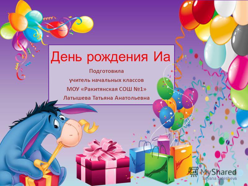 Поздравление с днем рождения учительнице начальных классов от учеников 828