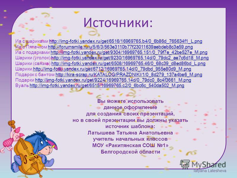 Источники: Tatyana Latesheva Иа с шариками http://img-fotki.yandex.ru/get/6516/16969765.b4/0_6b86d_765634f1_L.pnghttp://img-fotki.yandex.ru/get/6516/16969765.b4/0_6b86d_765634f1_L.png Иа с Пятачком http://forumsmile.ru/u/5/6/3/563e3110b77f23011639aeb