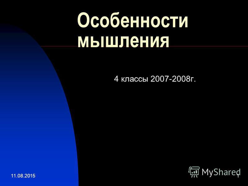 11.08.20151 Особенности мышления 4 классы 2007-2008 г.
