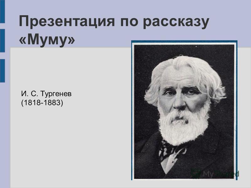 Презентация по рассказу «Муму» И. С. Тургенев (1818-1883)