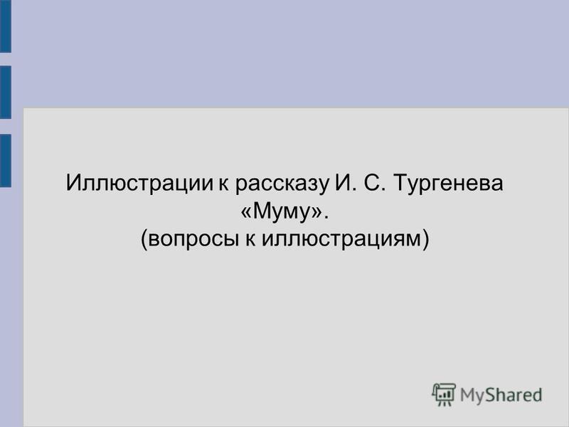 Иллюстрации к рассказу И. С. Тургенева «Муму». (вопросы к иллюстрациям)