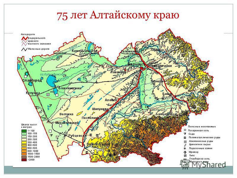 75 лет Алтайскому краю