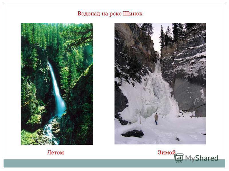 Водопад на реке Шинок Летом Зимой