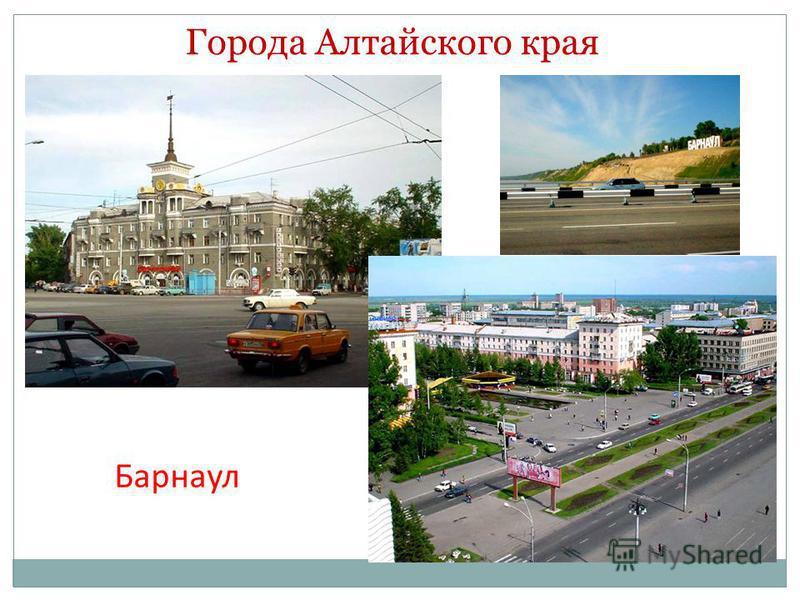 Города Алтайского края Барнаул