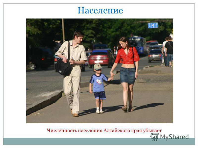 Население Численность населения Алтайского края убывает