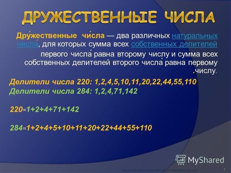 Дру́женственные чи́сла два различных натуральных числа, для которых сумма всех собственных делителей натуральных числа собственных делителей первого числа́ равна второму числу и сумма всех собственных делителей второго числа́ равна первому.числу. Дел