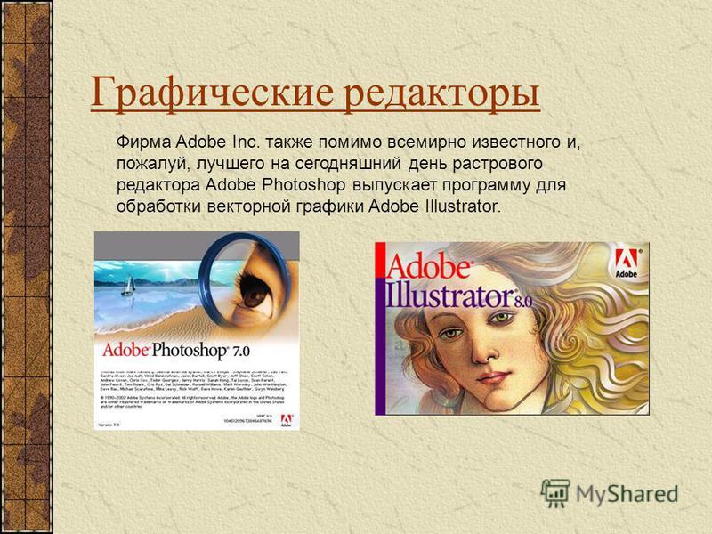 Графические редакторы Фирма Adobe Inc. также помимо всемирно известного и, пожалуй, лучшего на сегодняшний день растрового редактора Adobe Photoshop выпускает программу для обработки векторной графики Adobe Illustrator.