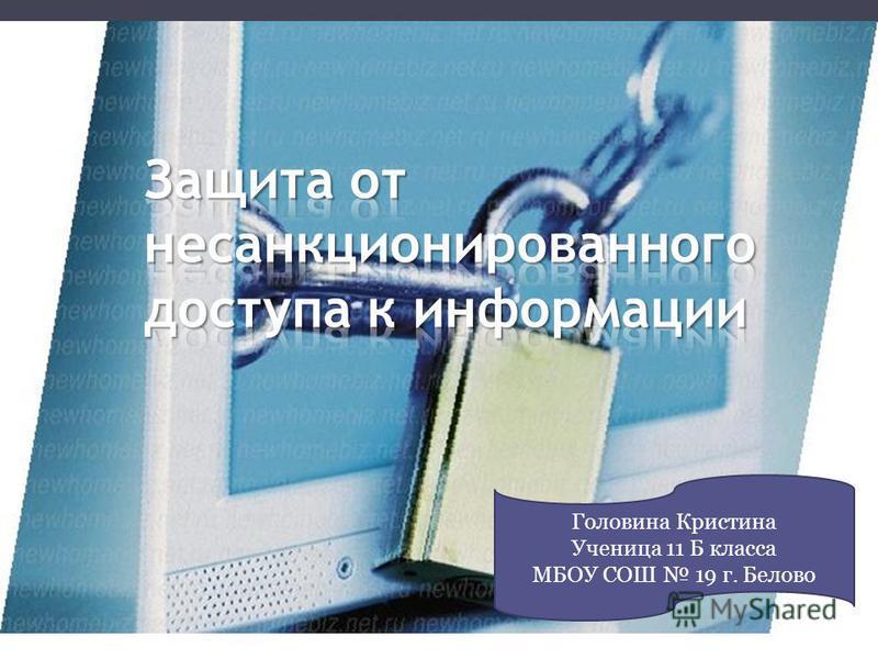 Головина Кристина Ученица 11 Б класса МБОУ СОШ 19 г. Белово
