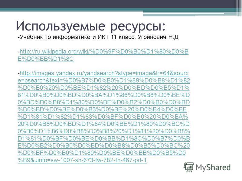 Используемые ресурсы: -Учебник по информатике и ИКТ 11 класс. Угринович Н.Д -http://ru.wikipedia.org/wiki/%D0%9F%D0%B0%D1%80%D0%B E%D0%BB%D1%8Chttp://ru.wikipedia.org/wiki/%D0%9F%D0%B0%D1%80%D0%B E%D0%BB%D1%8C -http://images.yandex.ru/yandsearch?styp