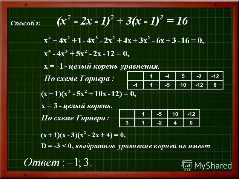 Способ 2: 1-45-2-12 1-510-120 1-510-12 31-240