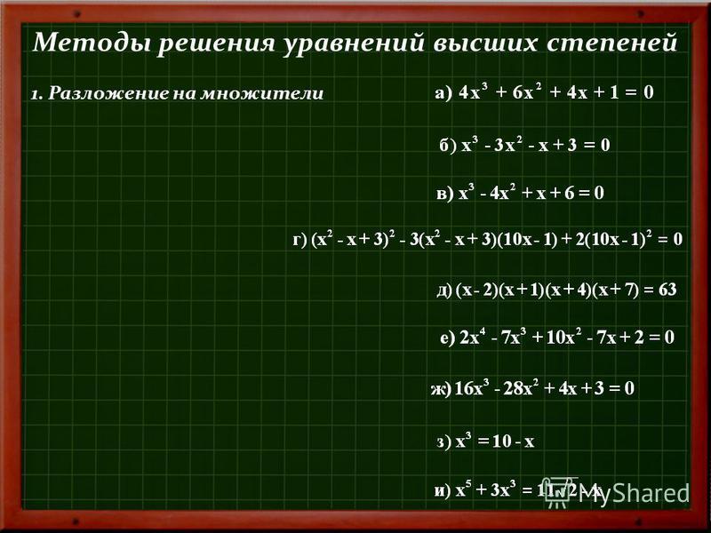 Методы решения уравнений высших степеней 1. Разложение на множители