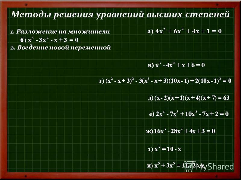 Методы решения уравнений высших степеней 1. Разложение на множители 2. Введение новой переменной