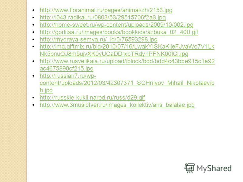 http://www.floranimal.ru/pages/animal/zh/2153. jpg http://i043.radikal.ru/0803/53/29515706f2a3. jpg http://home-sweet.ru/wp-content/uploads/2009/10/002. jpg http://gorlitsa.ru/images/books/bookkids/azbuka_02_400. gif http://mydraya-semya.ru/_ld/0/765