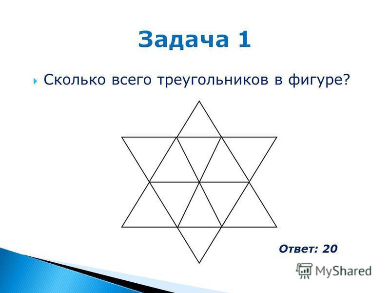 Ответ: 20 Сколько всего треугольников в фигуре?