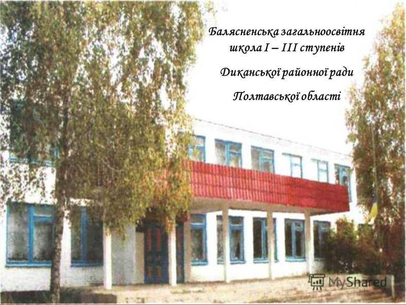 Балясненська загальноосвітня школа І – ІІІ ступенів Диканської районної ради Полтавської області