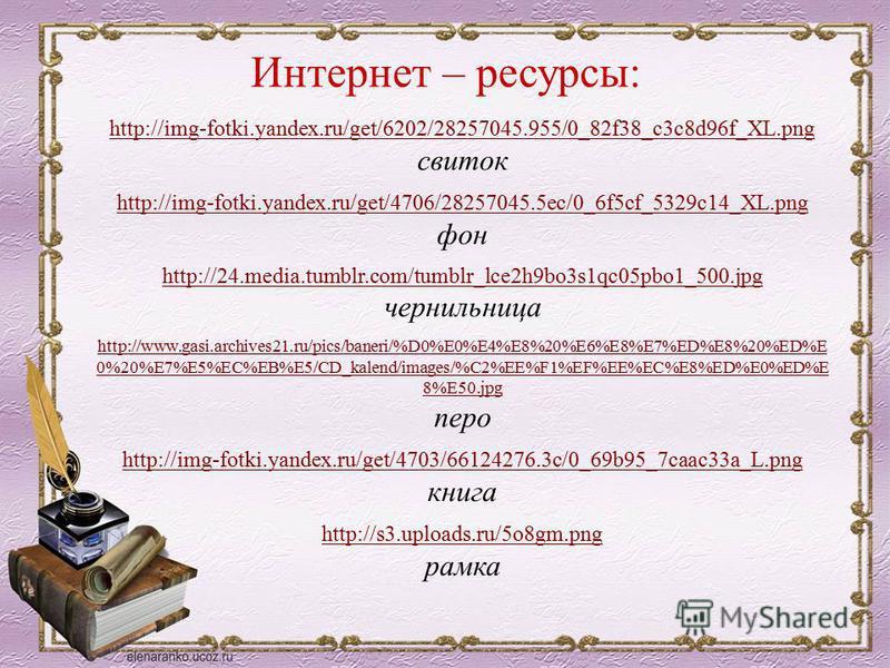 Интернет – ресурсы: http://img-fotki.yandex.ru/get/6202/28257045.955/0_82f38_c3c8d96f_XL.png http://img-fotki.yandex.ru/get/6202/28257045.955/0_82f38_c3c8d96f_XL.png свиток http://img-fotki.yandex.ru/get/4706/28257045.5ec/0_6f5cf_5329c14_XL.png фон h